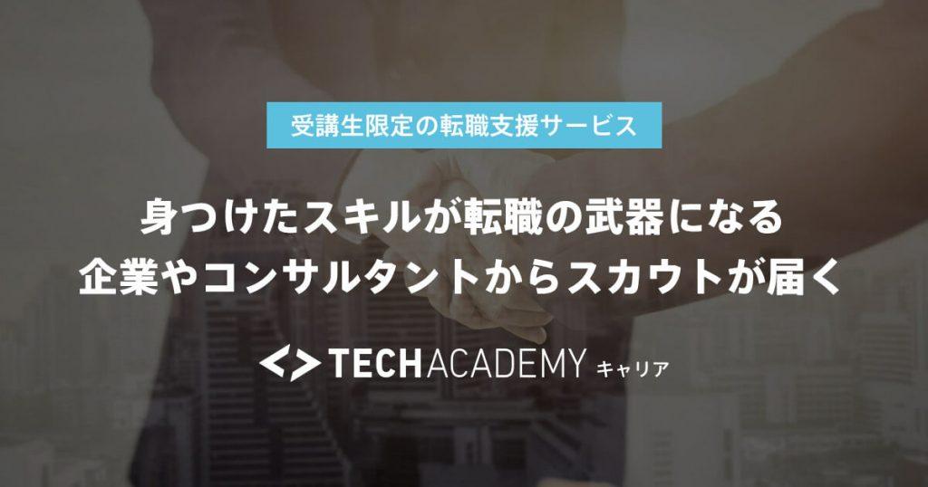 テックアカデミー の転職サポート「TechAcademyキャリア」