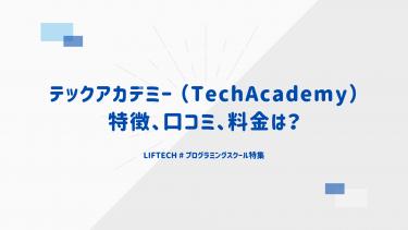 テックアカデミー (TechAcademy)の評判は?特徴や料金を詳しく解説