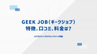 【悪い噂は本当?】GEEK JOB(ギークジョブ)の評判や転職サポートの実態を調査!