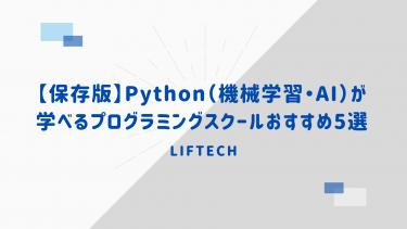 【保存版】Python(機械学習・AI)が学べるプログラミングスクールおすすめ5選